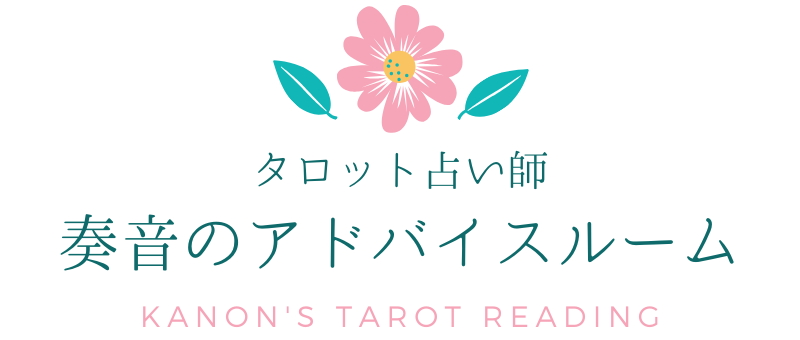 タロット占い師 奏音(かのん)のアドバイスルーム